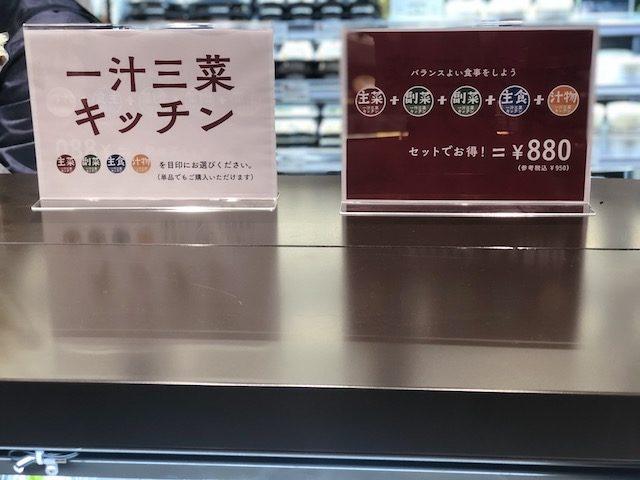渋谷ストリーム プレッセ 惣菜