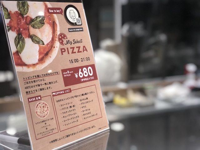 渋谷ストリーム プレッセ ピザ
