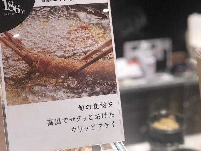 渋谷ストリーム プレッセ 揚げ物
