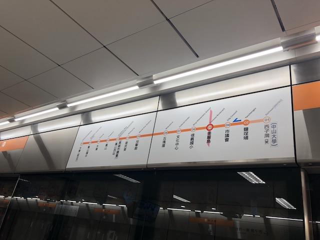 フォルモサ駅