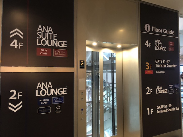 ANA ラウンジ ターミナル1