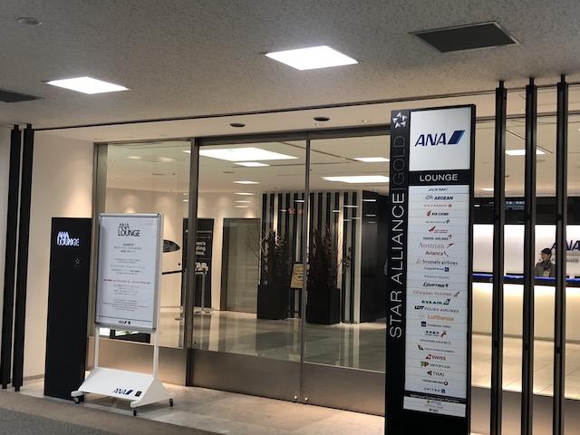 ANA ラウンジ ターミナル1 第4サテライト