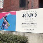 国立新美術館:「ジョジョ展」(JOJO 荒木飛呂彦原画展ー冒険の波紋ー)に行って来た