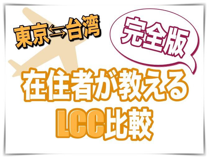 【LCC】台湾在住者が教える台湾-成田/羽田間のLCC情報!【保存版】
