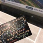 悠遊カード(Easy Card)使い方完全ガイド!在住者が教えます!クレジットカードでチャージできるの?【台湾】