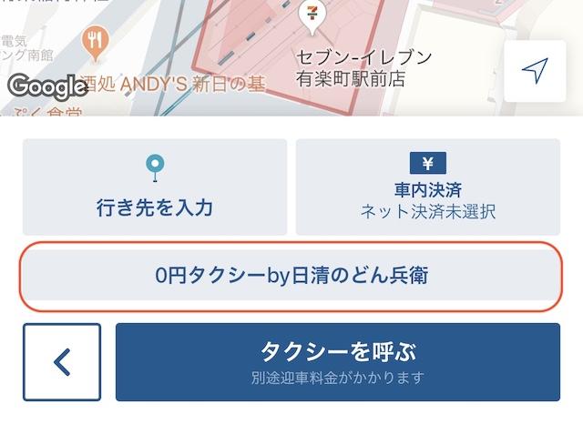 MOV 0円タクシー