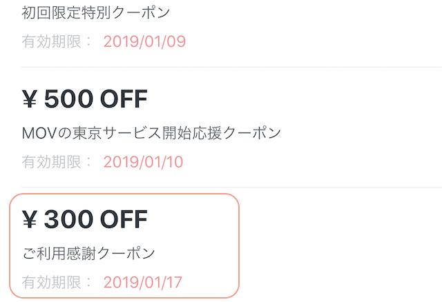 MOV 0円タクシー クーポン
