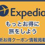 Expediaのセールやクーポンでお得にホテルに泊まっちゃおう!【2019/05更新】