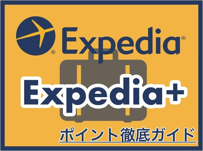 エクスペディアポイント Expedia+ 一番お得なポイントの使い方をご紹介!