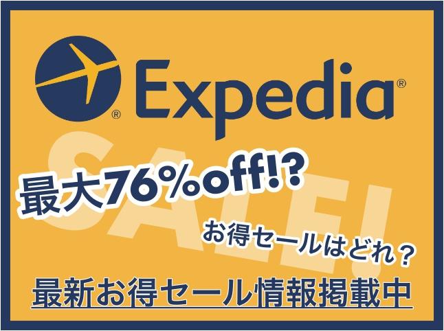 エクスペディア セール情報!あなたにぴったりのセールはどれ?【2019年05月更新】