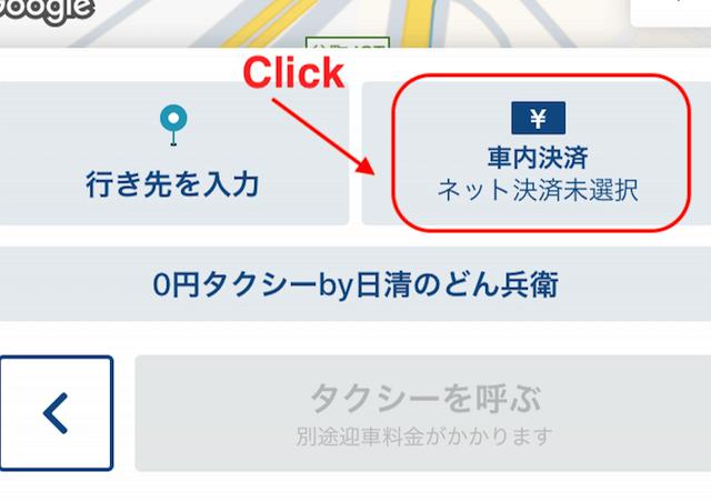 0円タクシー 使い方 クーポン