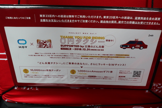 0円タクシー どん兵衛 Twitter