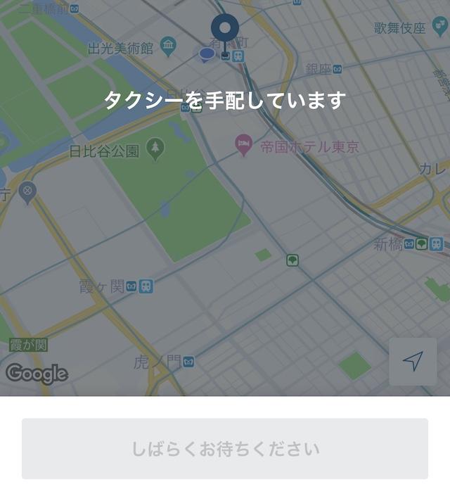 0円タクシー アプリ