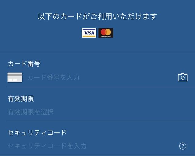 0円タクシー クレジットカード