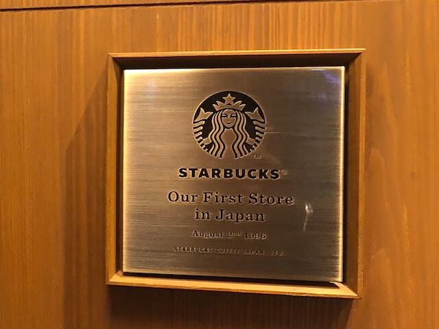 日本のスターバックス 3つの1号店は銀座の街に[スタバ]