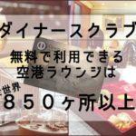 ダイナース 無料で利用できる空港ラウンジは850ヶ所以上【Diners Club】