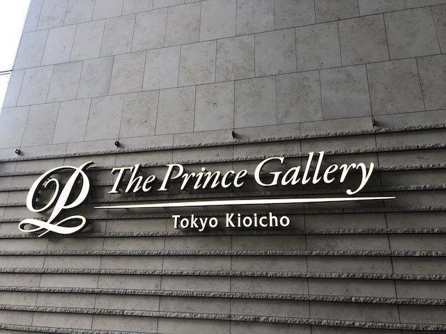 プリンスギャラリー紀尾井町