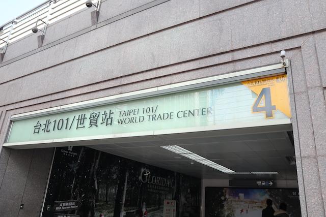 台北101 天空のスタバ