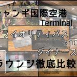 チャンギ国際空港 ターミナル2 プライオリティパスとダイナースで行けるラウンジを徹底比較!オススメはどこ?