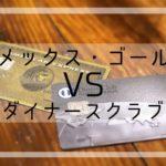 アメックスゴールド VSダイナース ステータスや使いやすさを徹底的に比べてみた!旅行に強いカードは?