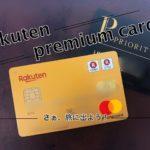 楽天プレミアムカード 旅行する若者は絶対持っとけ!なクレジットカード その実力を徹底解剖!メリットとデメリットは?