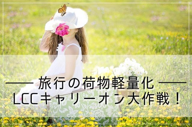 【女子必見】旅行の荷物軽量化 LCCキャリーオン(機内持ち込み)大作戦!