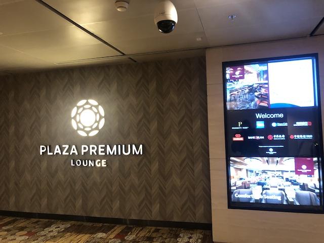 チャンギ国際空港でシンガポール料理を食べたいならプラザ・プレミアムラウンジに行こう!【プライオティパス・ダイナース】