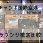 チャンギ国際空港 ターミナル1 プライオリティパスとダイナースで行けるラウンジを徹底比較!オススメはどこ?