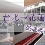 台鐵(台鉄)で台北から花蓮へ行こう!画像つきで詳しく解説