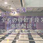 台北から花蓮へ行く方法を徹底解説!【バス 台鉄(電車) 飛行機 ツアー】