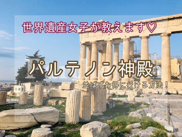 世界遺産女子が教えます!パルテノン神殿(アクロポリス) 並ばずお得に行ける方法♡