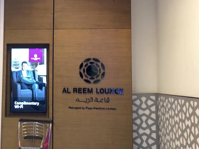 アブダビ国際空港 プライオリティパス /ダイナースで利用できるAl Reem Loungeをレビュー!