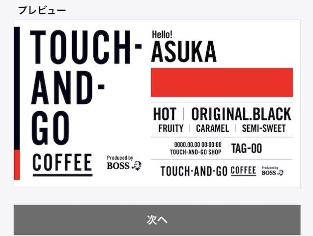タッチアンドゴーコーヒー 日本橋