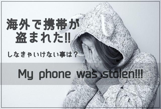 【実体験】スマホが盗難!海外で携帯を盗まれたらしなきゃいけない事【iPhone/Android】