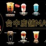 タピオカミルクティー 幸福堂 の台湾台中店舗まとめました!一中街 逢甲 東海夜市 観光情報付き♩