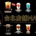 タピオカミルクティー 幸福堂 の台湾台北店舗まとめました!夜市 淡水 九份 観光情報付き♩