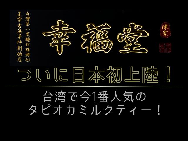 【幸福堂】ついに日本(原宿)初上陸!あの人気すぎるタピオカミルクティーのお店【台湾】