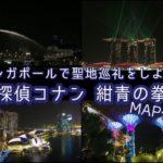 シンガポールで『名探偵コナン 紺青の拳(フィスト)』の聖地巡礼をしよう!【MAPつき】