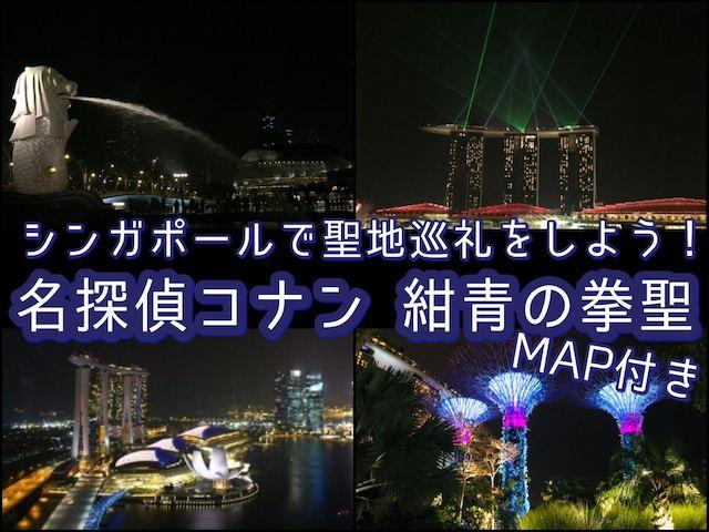 コナン シンガポール