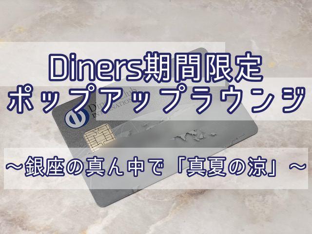 Diners(ダイナース)期間限定ポップアップラウンジ2019  ~銀座の真ん中で「真夏の涼」~