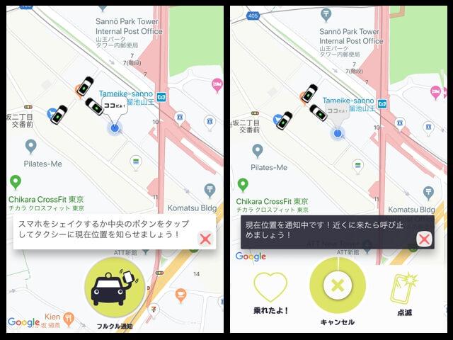 配車アプリ、フルクルのデモ画面