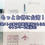 もっとお得に台湾!台湾メトロ乗り放題が無料でもらえるキャンペーン実施中![2019年7月更新]