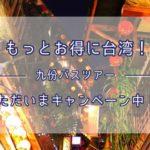 【台北女子旅】めっちゃお得に九份(きゅうふん)バスツアー♡ただいまキャンペーン中!