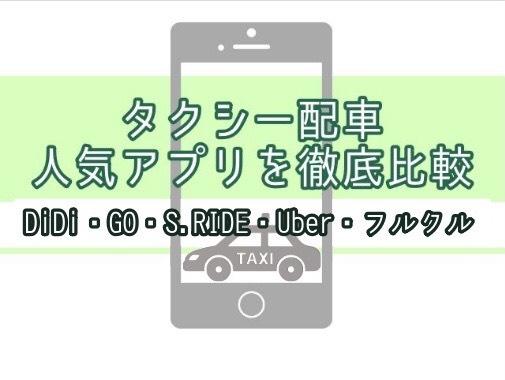 taxi配車アプリの比較