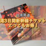台湾周遊!台湾3日間新幹線(高鐵)チケットがとってもお得!