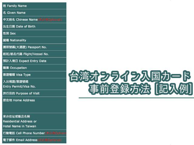 台湾に行く時は事前にオンライン入国カードを登録しておくと便利![記入例]