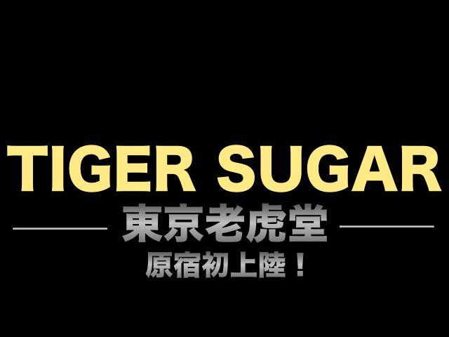 【老虎堂 タイガーシュガー】日本初上陸の台湾で人気の黒糖タピオカミルクティー  ボバって?【原宿】