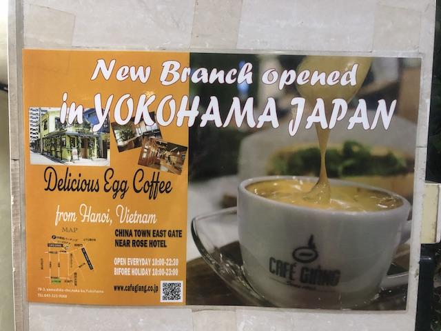 横浜 エッグコーヒー