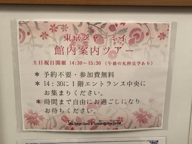 東京ジャーミイ